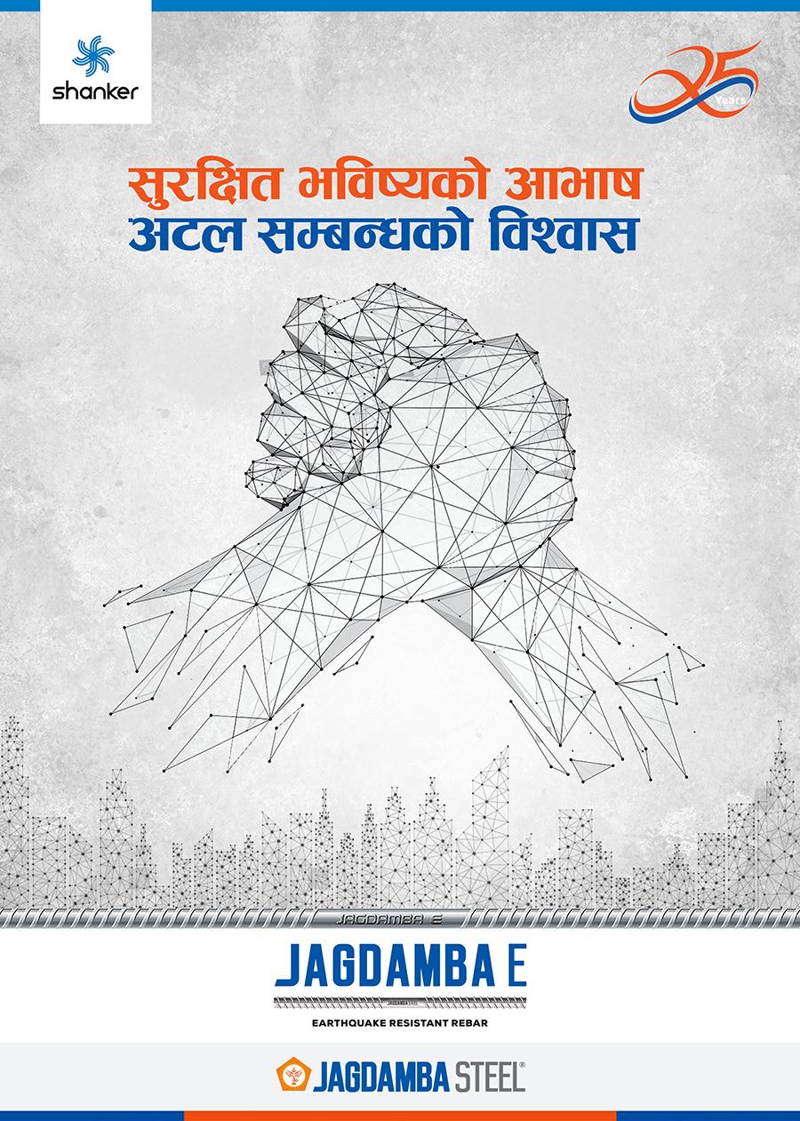 Jagdamba - Digital Strategy