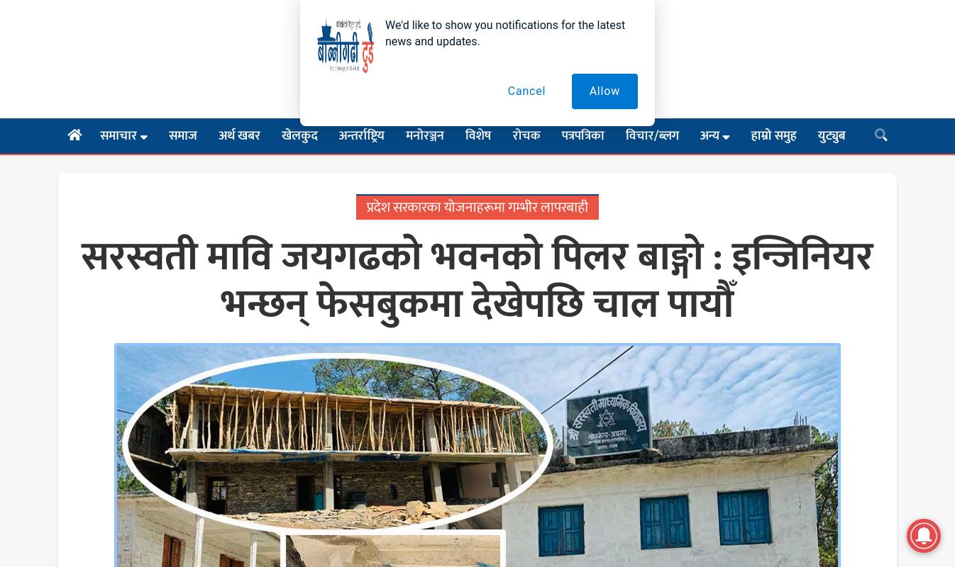 News Portal Development - Website Creation