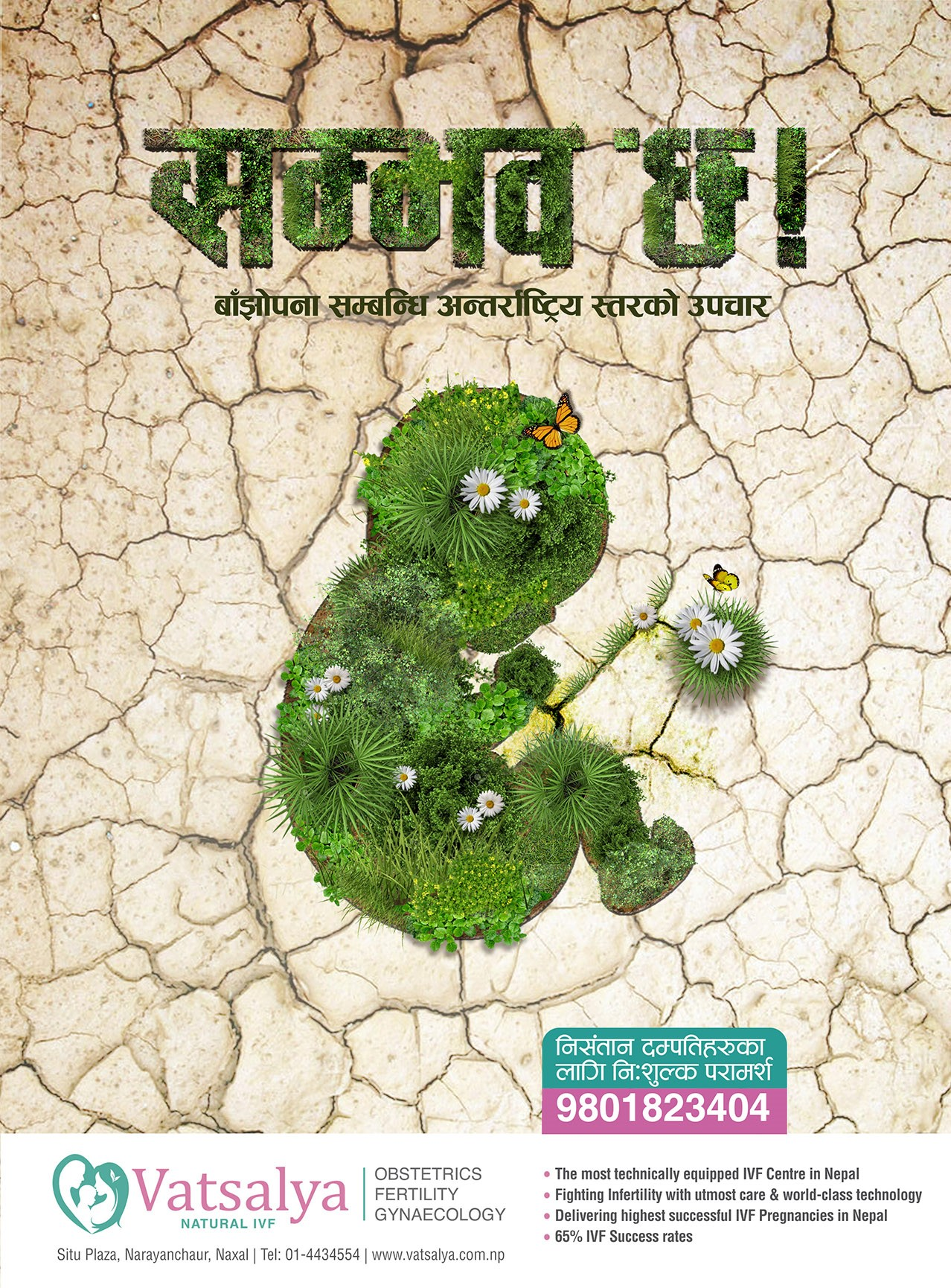 Vatsalya- Magazine design - Digital Strategy